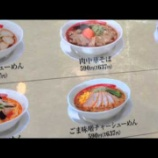 『【動画】幸楽苑で「餃子溶かし辛味にんにくたっぷりつけめん」を作ってみたw』の画像