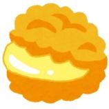 『シュークリーム食ったら中身が生クリームだった時のガッカリ感』の画像
