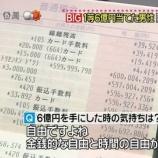 『【金こそ正義】6億円手に入れた男。高級車などに散財するも、資産運用をしていて現在は6億円より多いという事実。』の画像