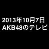 AKB48卒業後初の板野友美の番組「ともちゃん友を呼ぶ!」など、2013年10月7日のAKB48関連のテレビ