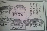 【画像】ドラえもんに出てくる謎料理wwwwwwwwwww