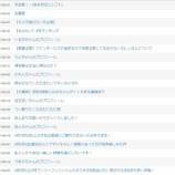 『【4月人気記事ランキングTOP10】』の画像