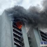 『【香港最新情報】「太古城の高層マンションで火災」』の画像