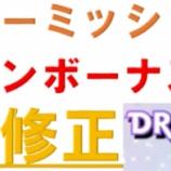 『【ドラガリ】デイリーミッション&ログインボーナスの報酬上方修正が来る!』の画像