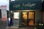 わりと遅い時間までやってる喫茶店!『カフェ ビレッジ』のワッフルセットがあたたかい!
