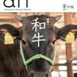 『【連載】農水省「aff」8月号』の画像