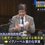 「イグ・ノーベル賞」13年連続で日本人が受賞!今年のテーマは・・・