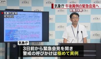 【過去最強クラス】台風19号が接近、気象庁が異例の緊急会見 3日前からの呼びかけはまれ