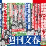 『秋篠宮紀子さま、料理番がブラックバイトな実情を告白!「紀子さまの叱責は陰険」【画像】』の画像