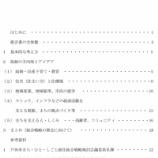 『「戸田市まち・ひと・しごと創生総合戦略」提言書が神保市長に提出されました』の画像