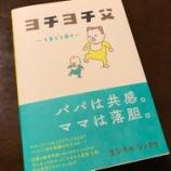 『ママが絶対読むべき!ヨシタケシンスケさん「ヨチヨチ父」』の画像