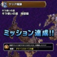 【DQMSL】ギラ使いの道 地獄級 3ターン攻略!