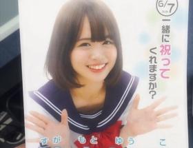 【画像あり】元HKT菅本裕子さん、AKB総選挙みたいなポスターを作る