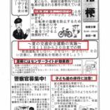『「桔梗交番情報」7月号です』の画像