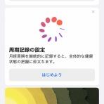 デジタル文具手帳 β