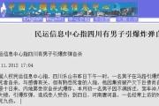 中国、自爆3件で14人死傷 9日間で、香港団体伝える