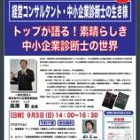 『本日のTAC渋谷校のセミナーは埼玉県中小企業診断協会会長をお招きします!』の画像