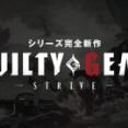 「GUILTY GEAR -STRIVE-」の各モード紹介トレイラーが公開