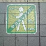 『三鷹市の歩きタバコ・ポイ捨て禁止啓発マーク』の画像