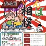 『【イオン場所相撲教室】4月19日(日)のお知らせ』の画像