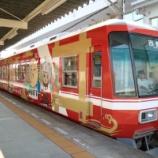 『赤電×直虎ちゃんのラッピング電車が運行中!遠鉄電車の公式サイトで運行時刻が公開中だよー』の画像