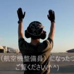 【動画】航空自衛隊「整備員になったつもりでF-15を誘導し駐機場に止めてみよう (^^)」