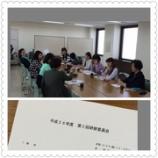 『第2回研修委員会』の画像