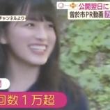 『【乃木坂46】大園桃子があの地蔵で戸惑う姿、ニュース番組・新聞で取り上げられるwwwwww』の画像