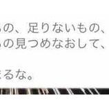 『共闘とは(槻木奨平)』の画像