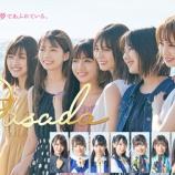 『エッッッ!!!!1月から坂道グループの地上波番組がとんでもないことに!!!!!!』の画像