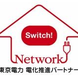 『東京電力パートナー』の画像