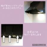 『換気扇掃除 スタッフM宅 ルポルタージュ』の画像
