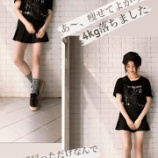 『【乃木坂46】『4kg落ちました・・・』相楽伊織、更にとんでもないスタイルになってしまう!!!!!!』の画像