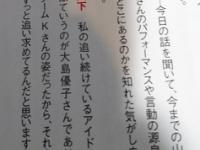 【悲報】乃木坂46山下美月、AKBの大島優子&チームKを愛していた....