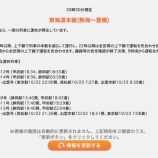 『10月23日(月)のJR東海(在来線)は始発から運休し9時頃運転を再開予定、その他浜松周辺の公共交通機関の台風21号の影響をチェック【10/23 6:30更新】』の画像
