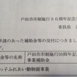 『「戸田っ子ふれあい動物園」 9月25日(日)開催』の画像