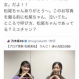 『【乃木坂46】優しいな・・・佐々木琴子、松尾美佑について『松尾ちゃん、泣いてた・・・』』の画像