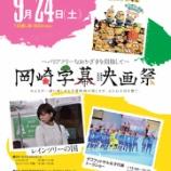『第1回岡崎字幕映画祭開催決定!!』の画像