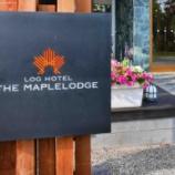 『【北海道ひとり旅】ログホテル メープルロッジ ブログ『地元愛を感じる至高のオーベルジュ』』の画像