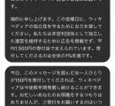【悲報】ウィキペディア、寄付されなさすぎて黒に染まる