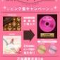 🚨NEWS③🚨 💕#あーりん=ピンク💕 「ピンク盤キャンペー...