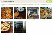韓国チキン専門店「グッネチキン」新大久保に日本1号店