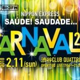 『2/11【SAUDE!SAUDADE CARNAVAL2018】渋谷クラブクアトロ』の画像