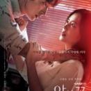 イ・ジュンギ&ムン・チェウォン、ドラマ「悪の花」で夫婦に…メインポスター2種初公開