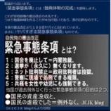 『2020.4.27 Tomoko Hoeven氏特集 -◆新型コロナ流行と5G問題/トランプ大統領が「アメリカは、WHOが推進するワクチンプロジェクトに加わらない」と発表!!、他4件』の画像