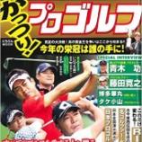 『「がっつり!プロゴルフ」に(少しだけ)書きました!』の画像