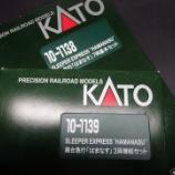 『KATO 急行はまなす』の画像