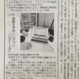 『東海愛知新聞連載第101回【自動文字おこしアプリ「UDトーク」】』の画像