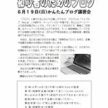 『6月19日 かんたんブログ講習会』の画像