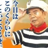 『尾見会長と菅総理』の画像